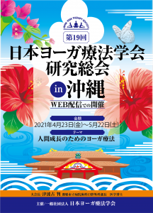 沖縄大会HP